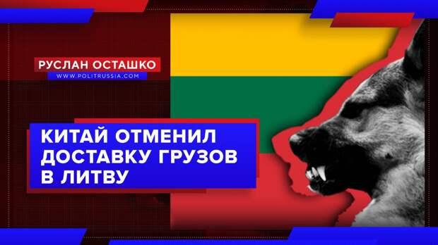Китай отменил доставку грузов в Литву