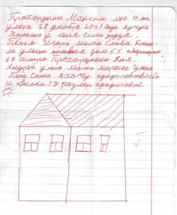 15 искренних и трогательных писем малышей Деду Морозу