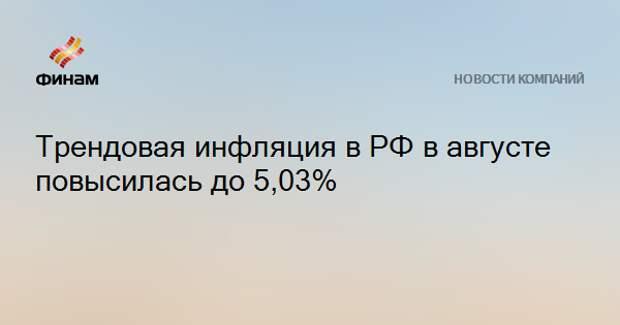 Трендовая инфляция в РФ в августе повысилась до 5,03%