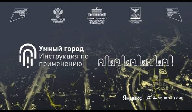 ВБелгород нафорум «Умный город» приехали 400 участников совсей России