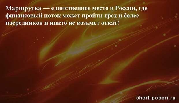 Самые смешные анекдоты ежедневная подборка chert-poberi-anekdoty-chert-poberi-anekdoty-38240614122020-4 картинка chert-poberi-anekdoty-38240614122020-4