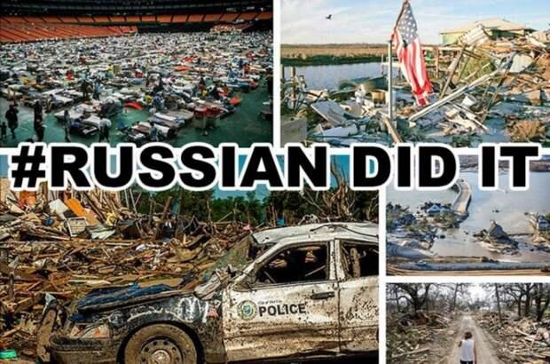 Во всём виновата Россия