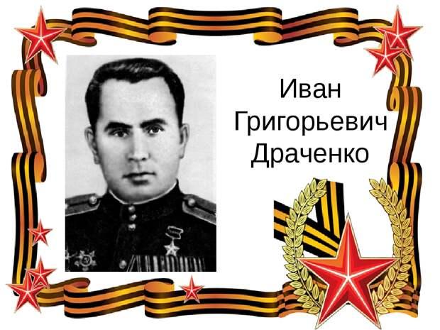 Единственный советский летчик, полный кавалер ордена Славы, Герой Советского Союза – Иван Григорьевич Драченко