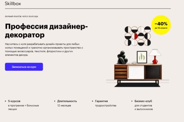 Топ-10 онлайн-курсов по дизайну интерьера: подборка лучших программ обучения