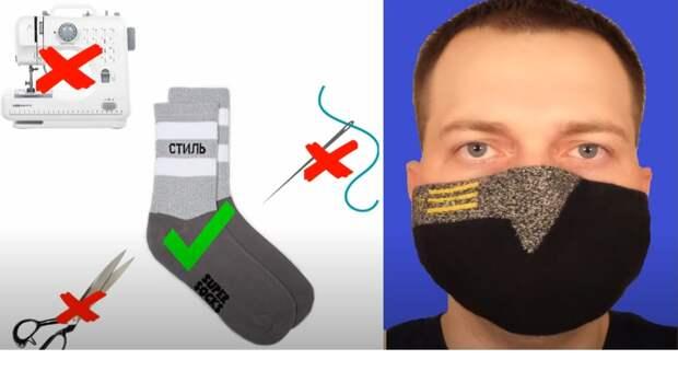 МАСКА от ВИРУСА за 2 МИНУТЫ! Из обычных носков в Домашних условиях, Своими руками! Защита от инфекций