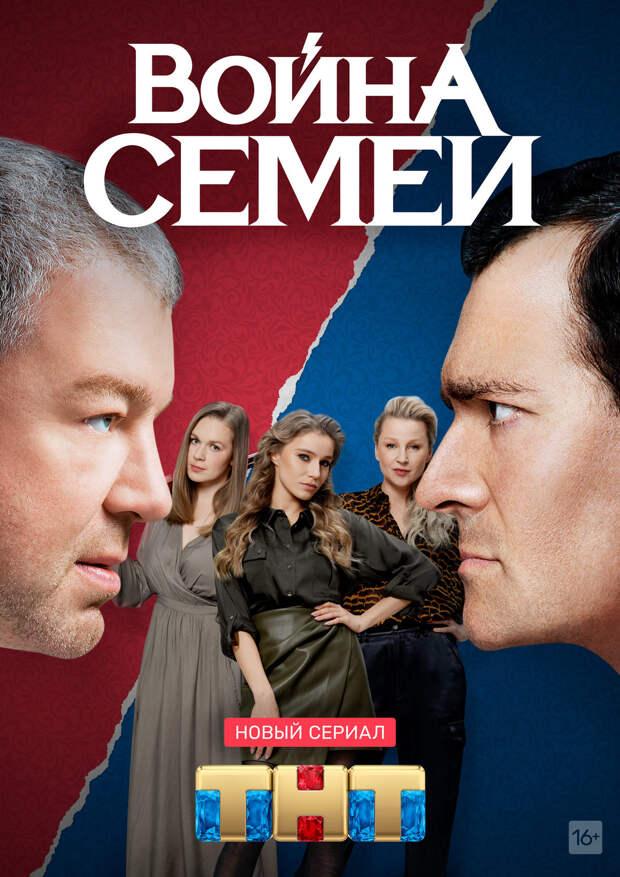 Егор Бероев и Александр Робак воюют семьями