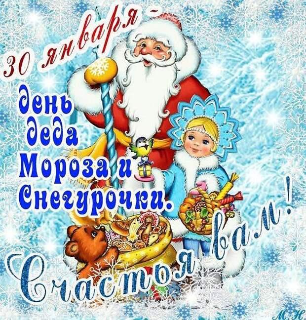 30 января прекрасный славянский праздник - ДЕНЬ ДЕДА МОРОЗА И СНЕГУРОЧКИ!