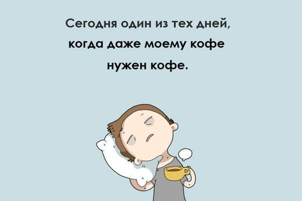 10 открыток, которые сладкой болью отзовутся в сердцах любителей поспать