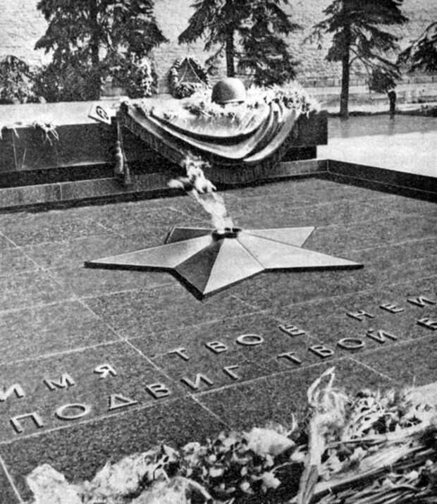 3 декабря 1966 года у Кремлёвской стены были погребены останки Неизвестного солдата.