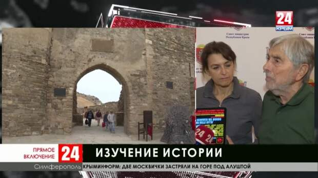 В Крым приехали ученые из Италии