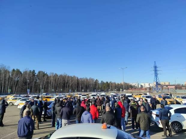 Забасовка водителей такси в Железнодорожном❗ Что не устраивает водителей❓❓