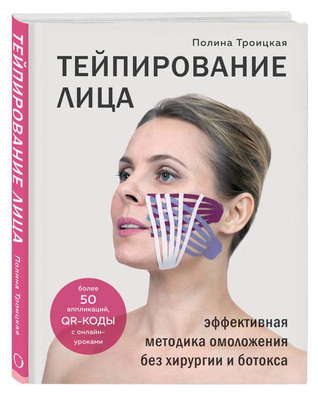 Полина Троицкая: Тейпирование лица