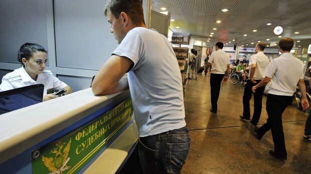 Более чем 7 миллионам россиян из-за долгов грозят проблемы при выезде за границу