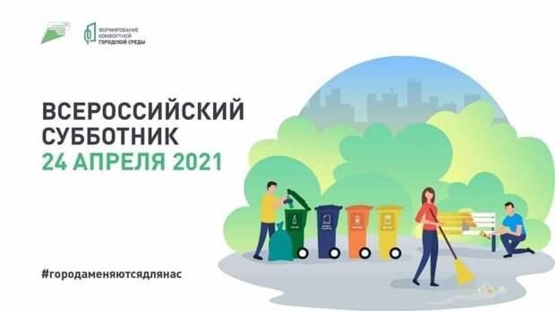 24 апреля Крым примет участие во Всероссийском субботнике