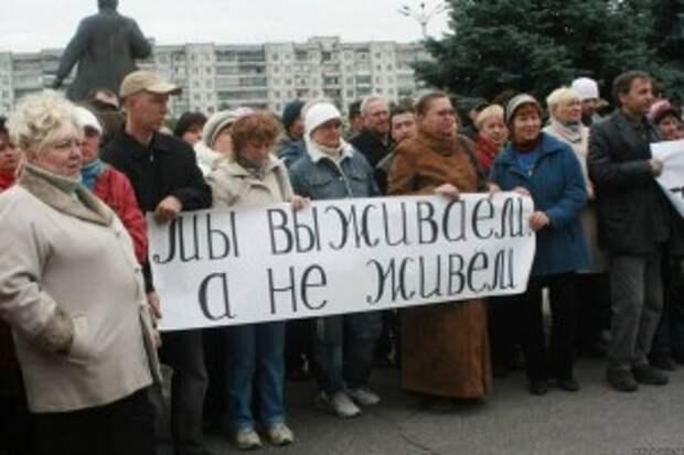 Уничтожение соцподдержки окончательное решение 'российского' вопроса