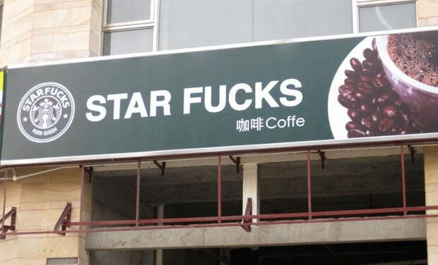 15 картинок из Китая и других стран, которые не особо заботятся о правах на торговые марки