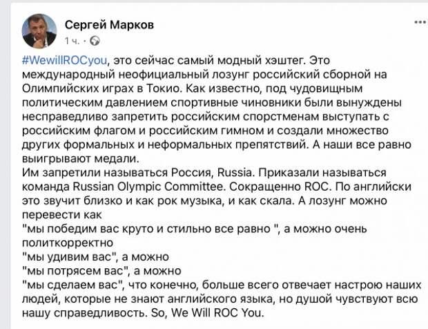Сергей Марков про Олимпийские игры в Токио