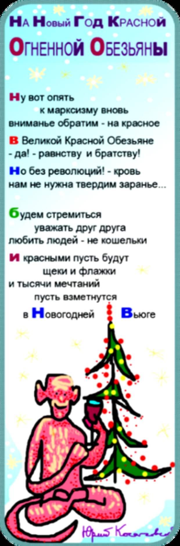 Новый-Год-Красной-Обезьяны_-_290 (231x700, 197Kb)
