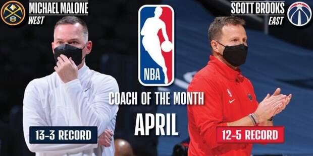 Майкл Мэлоун и Скотт Брукс  – лучшие тренеры апреля