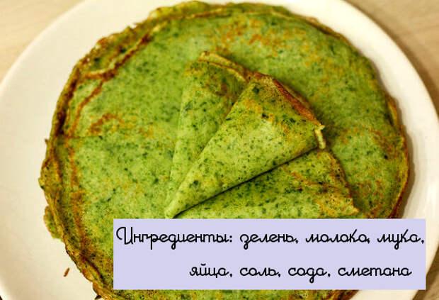 10 вкуснейших блюд из зелени для этого лета
