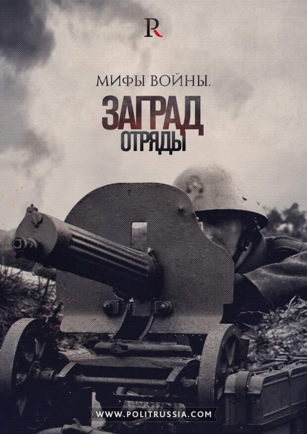 Черный миф о заградотрядах в Великую Отечественную войну