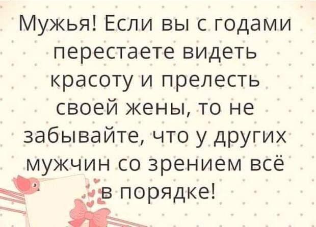 Если девушка в твоём присутствии ведет себя, как дура — значит, она в тебя влюблена...