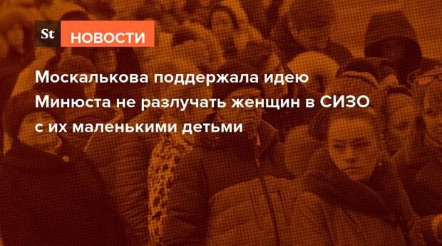 Москалькова поддержала идею Минюста не разлучать женщин в СИЗО с их маленькими детьми