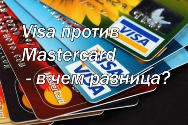 Visa против Mastercard – в чем разница?