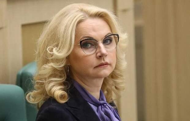 Голикова предположила, как избежать второй волны коронавируса в России