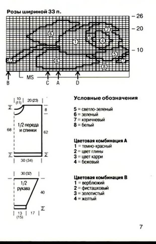 1997-08_7 (446x700, 147Kb)
