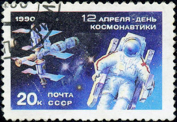 "Марка ""День космонавтики 12 апреля"" 1990 года"