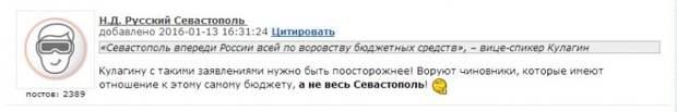 Смелое заявление Кулагина! (скриншоты)