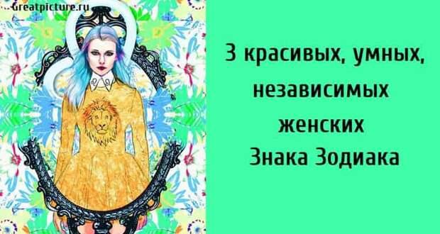 3 красивых, умных, независимых женских Знака Зодиака