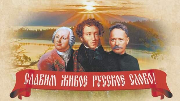 Нельзя мириться с покушениями на русскую культуру и русский язык