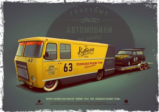 Soviet racing car hauler Kuban