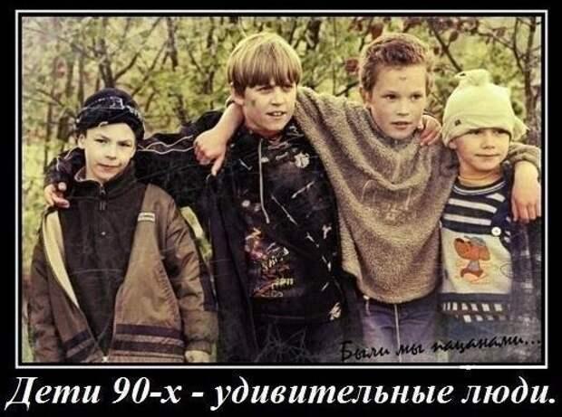Дети 90-х - особенные люди.