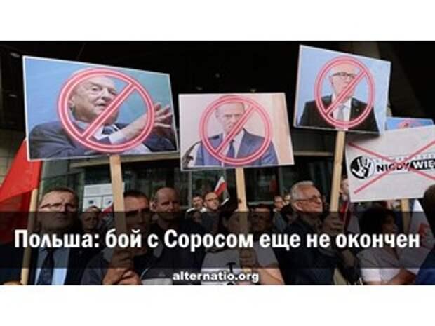 Польша: бой с Соросом еще не окончен