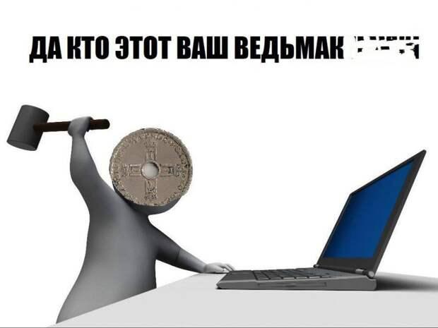 Мемы главной премьеры декабря: чеканная монета для Ведьмака и шутки про негров