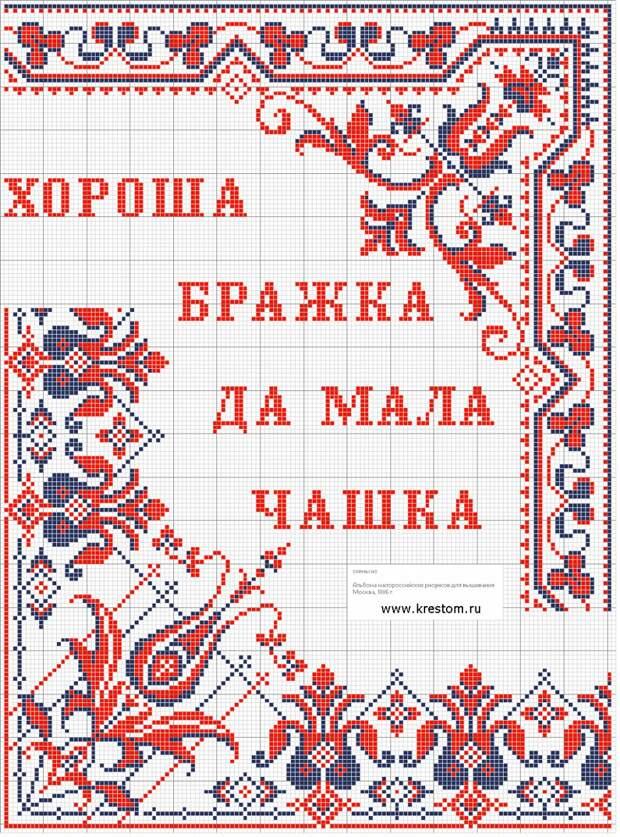 ВЫШИВАЕМ. Русские узоры