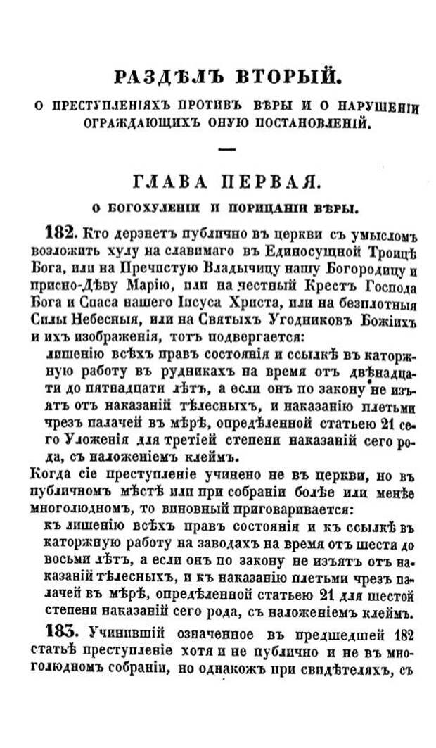 Наказания за преступления против православия в Российской Империи.