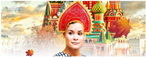 Одевай кокошник, уезжай в Россию!
