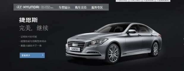 Китайцы оценили Hyundai выше VW