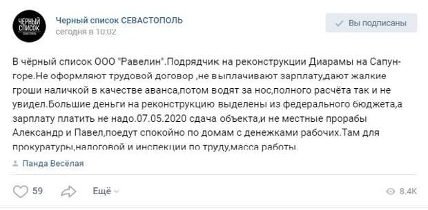 Реконструирующую Диораму в Севастополе фирму обвинили в невыплате денег