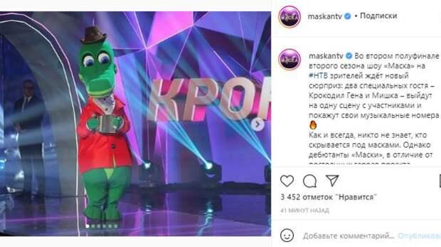 Крокодил Гена и Мишка появятся в новом выпуске шоу «Маска»