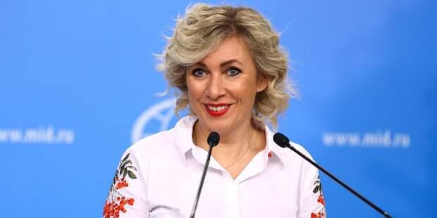 Захарова рассказала о вакцинации дипломатов