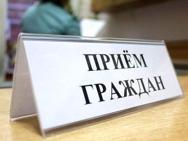 День приема граждан пройдет в управе Алтуфьева Фото из архива редакции