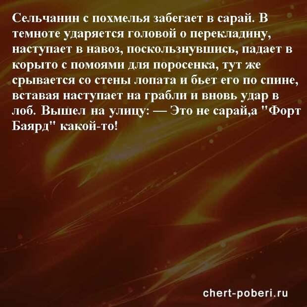 Самые смешные анекдоты ежедневная подборка chert-poberi-anekdoty-chert-poberi-anekdoty-52441211092020-8 картинка chert-poberi-anekdoty-52441211092020-8