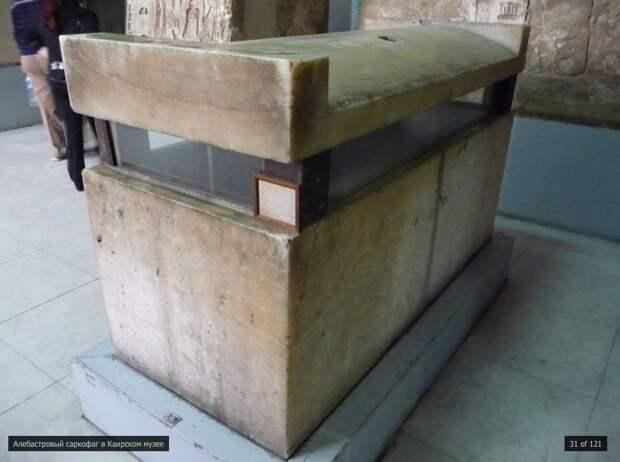 Алебастровый саркофаг в Каирском музее