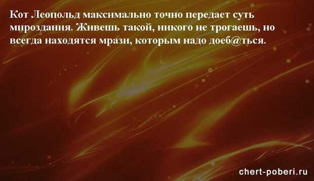 Самые смешные анекдоты ежедневная подборка chert-poberi-anekdoty-chert-poberi-anekdoty-46411212102020-16 картинка chert-poberi-anekdoty-46411212102020-16