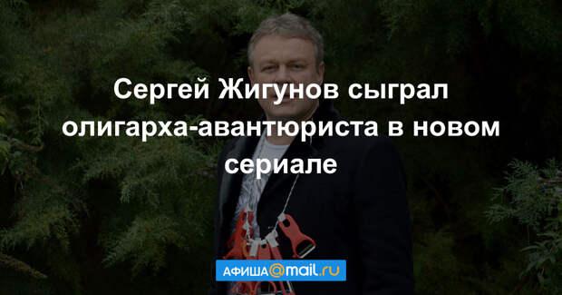 Сергей Жигунов в роли опального олигарха: первые фото